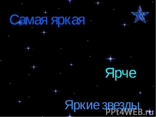 Самая яркаяЯрчеЯркие звезды