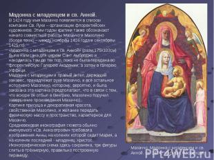Мадонна с младенцем и св. Анной.В 1424 году имя Мазаччо появляется в списках ком