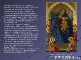 Грубоватыми формами масс, и прочной, лишённой грации посадкой Мария напоминает «