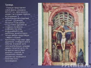 Троица. «Троица» представляет собой фреску, размером 667х317 см., написанную в ц