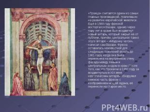 «Троица» считается одним из самых главных произведений, повлиявших на развитие е