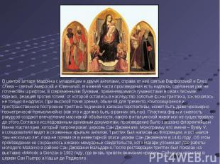 В центре алтаря Мадонна с младенцем и двумя ангелами, справа от неё святые Варфо