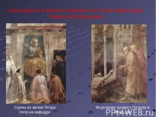 Цикл фресок в капелле Бранкаччи в Санта Мария дель Кармине (Флоренция) Сцены из