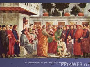 Воскрешение сына Теофила и св. Пётр на кафедре.