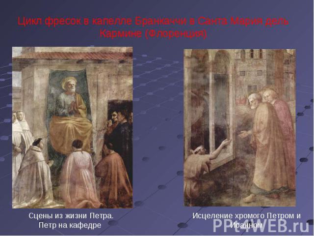 Цикл фресок в капелле Бранкаччи в Санта Мария дель Кармине (Флоренция) Сцены из жизни Петра. Петр на кафедреИсцеление хромого Петром и Иоанном