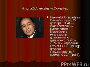 Николай Алексеевич Сличенко Николай Алексеевич Сличенко (род. 27 декабря 1934) —