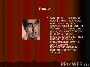 Педагог Сличенко – не только яркий актер, режиссер, исполнитель, но и замечатель