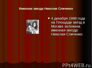 Именная звезда Николая Сличенко 4 декабря 1998 года на Площади звёзд в Москве за