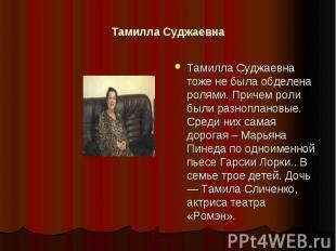 Тамилла Суджаевна Тамилла Суджаевна тоже не была обделена ролями. Причем роли бы