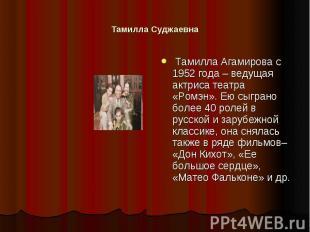 Тамилла Суджаевна Тамилла Агамирова с 1952 года – ведущая актриса театра «Ромэн»