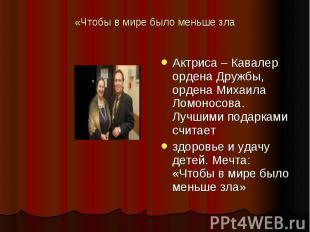 «Чтобы в мире было меньше зла Актриса – Кавалер ордена Дружбы, ордена Михаила Ло