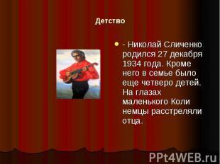 Детство - Николай Сличенко родился 27 декабря 1934 года. Кроме него в семье было