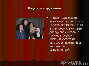Родители – труженики Николай Алексеевич знал назубок все роли в пьесах, все миза