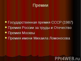 Премии Государственная премия СССР (1987)Премия России за труды и ОтечествоПреми