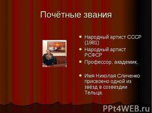 Почётные з вания Народный артист СССР (1981)Народный артист РСФСРПрофессор, акад