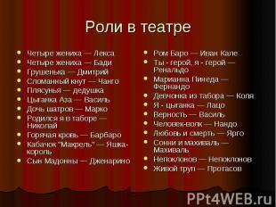 Роли в театре Четыре жениха — ЛексаЧетыре жениха — БадиГрушенька — ДмитрийСломан