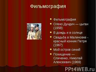 Фильмография ФильмографияОлеко Дундич — цыган (1958)В дождь и в солнцеСвадьба в