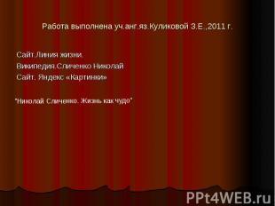 Работа выполнена уч.анг.яз.Куликовой З.Е.,2011 г. Сайт.Линия жизни.Википедия.Сли