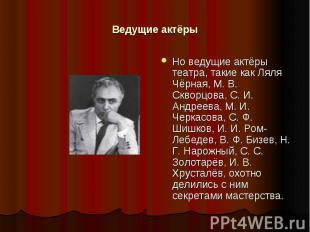 Ведущие актёры Но ведущие актёры театра, такие как Ляля Чёрная, М. В. Скворцова,