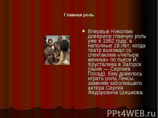 Главная роль Впервые Николаю доверили главную роль уже в 1952 году, в неполные 1