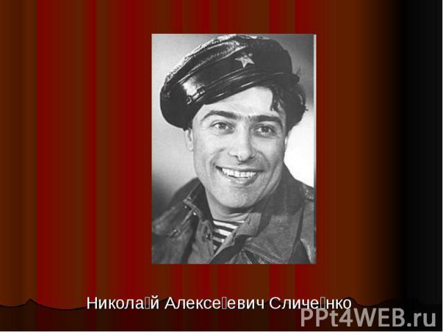 Николай Алексеевич Сличенко