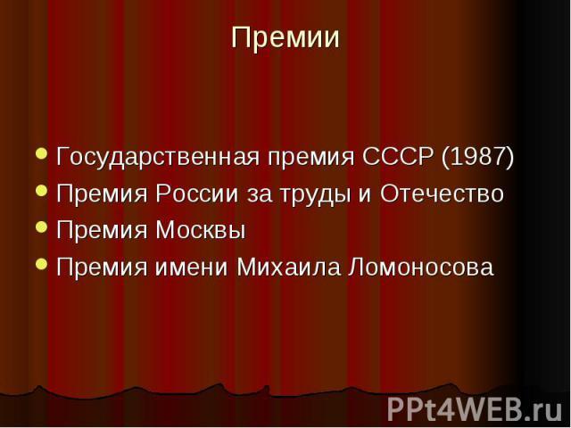 Премии Государственная премия СССР (1987)Премия России за труды и ОтечествоПремия МосквыПремия имени Михаила Ломоносова