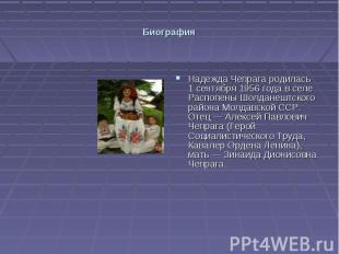 Биография Надежда Чепрага родилась 1 сентября 1956 года в селе Распопены Шолдане
