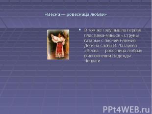 «Весна — ровесница любви» В том же году вышла первая пластинка-миньон «Струны ги