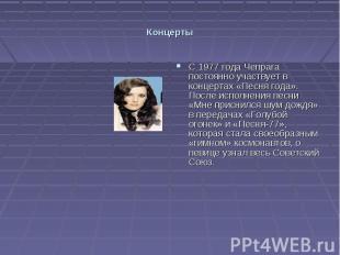 Концерты С 1977 года Чепрага постоянно участвует в концертах «Песня года». После