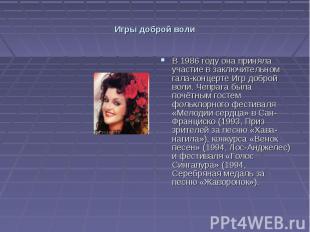 Игры доброй воли В 1986 году она приняла участие в заключительном гала-концерте