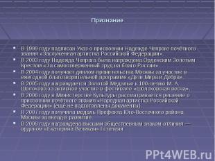 Признание В 1999 году подписан Указ о присвоении Надежде Чепраге почётного звани