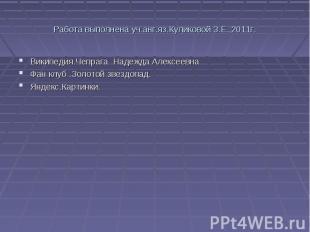 Работа выполнена уч.анг.яз.Куликовой З.Е.,2011г. Википедия.Чепрага Надежда Алекс