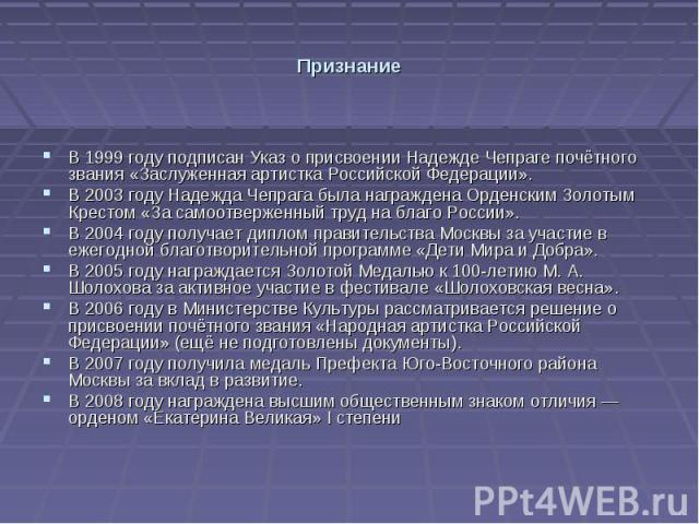 Признание В 1999 году подписан Указ о присвоении Надежде Чепраге почётного звания «Заслуженная артистка Российской Федерации».В 2003 году Надежда Чепрага была награждена Орденским Золотым Крестом «За самоотверженный труд на благо России».В 2004 году…
