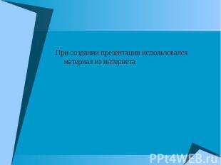 При создании презентации использовался материал из интернета