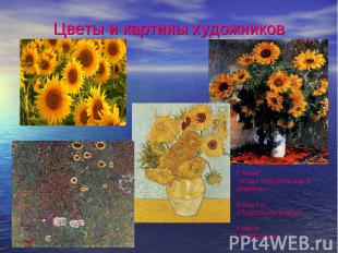 Цветы и картины художников Г.Климт «Сад с подсолнухами в деревне».В.Ван Гог«Подс