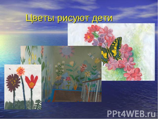 Цветы рисуют дети