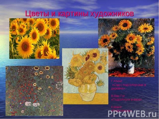 Цветы и картины художников Г.Климт «Сад с подсолнухами в деревне».В.Ван Гог«Подсолнухи в вазе».К.Мане«Подсолнухи».