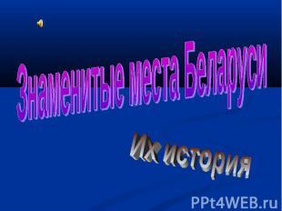 Знаменитые места БеларусиИх история