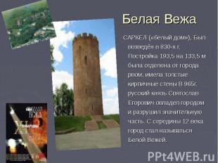 Белая Вежа САРКЕЛ («белый дом»), Был возведён в 830-х г. Постройка 193,5 на 133,