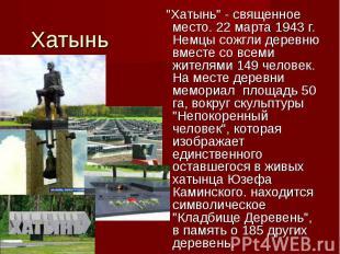 """Хатынь """"Хатынь"""" - священное место. 22 марта 1943 г. Немцы сожгли деревню вместе"""