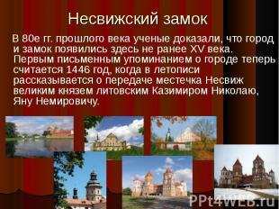 Несвижский замок В 80е гг. прошлого века ученые доказали, что город и замок появ
