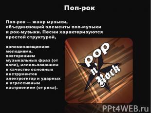Поп-рокПоп-рок— жанр музыки, объединяющий элементы поп-музыки и рок-музыки. Пес
