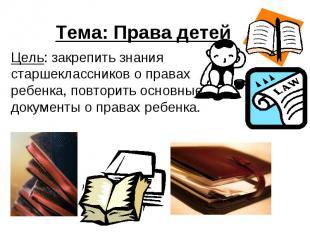 Тема: Права детей Цель: закрепить знания старшеклассников о правах ребенка, повт