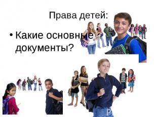 Права детей: Какие основные документы?