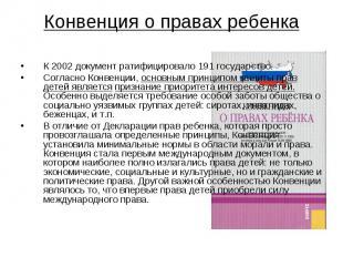 Конвенция о правах ребенка К 2002 документ ратифицировало 191 государство.Соглас