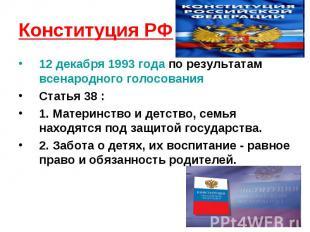 Конституция РФ 12 декабря 1993 года по результатам всенародного голосованияСтать