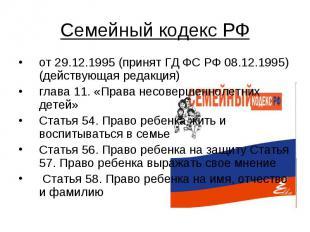 Семейный кодекс РФ от 29.12.1995 (принят ГД ФС РФ 08.12.1995) (действующая редак