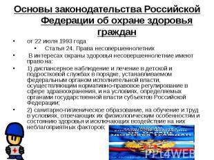 Основы законодательства Российской Федерации об охране здоровья граждан от 22 ию