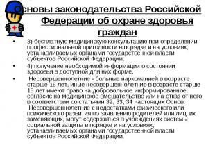 Основы законодательства Российской Федерации об охране здоровья граждан 3) беспл