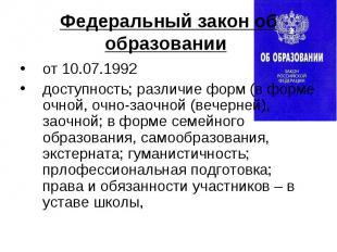 Федеральный закон об образовании от 10.07.1992 доступность; различие форм (в фор